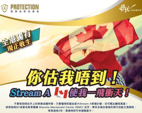 《加拿大 Stream A 一飛衝沖天》Zoom 講座